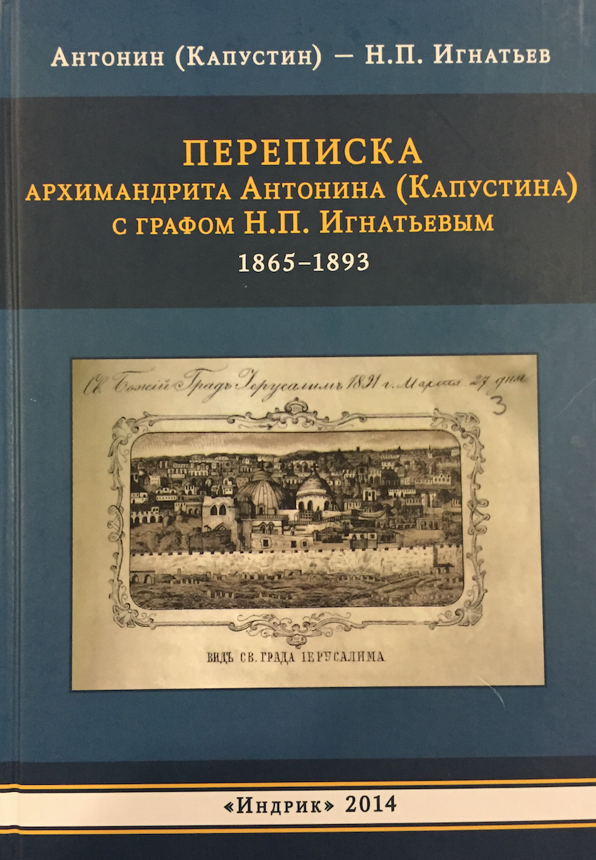 Image 2. Cover of the edition of the correspondence between Antonin Kapustin and the earl Ignatiev, Moscow, Indrik, 2014. © Yann Potin